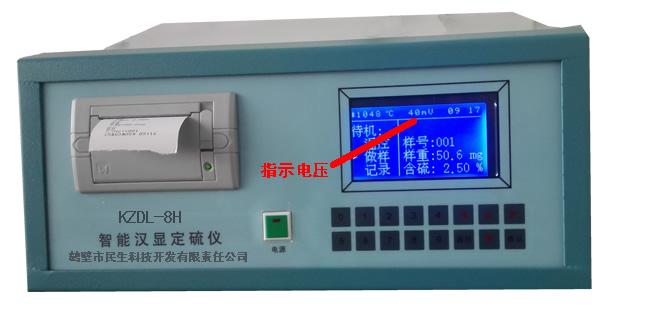 定硫仪指示电压