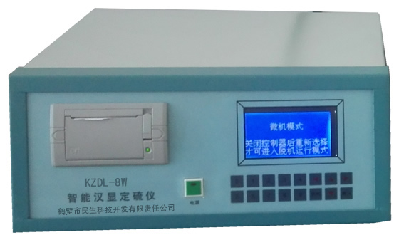 KZDL微机汉显定硫仪微机模式