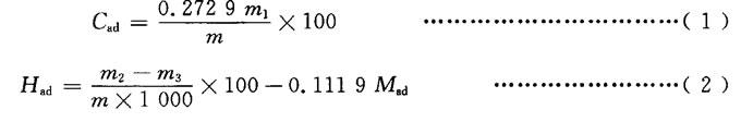 空气干燥基煤样的碳氢质量分数