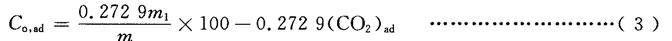 计算有机碳的质量分数