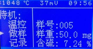 定硫仪实验屏幕显示