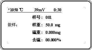 HDL—9型汉显智能定硫仪液晶显示示意图