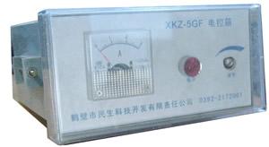 xkz-5GF型电控箱