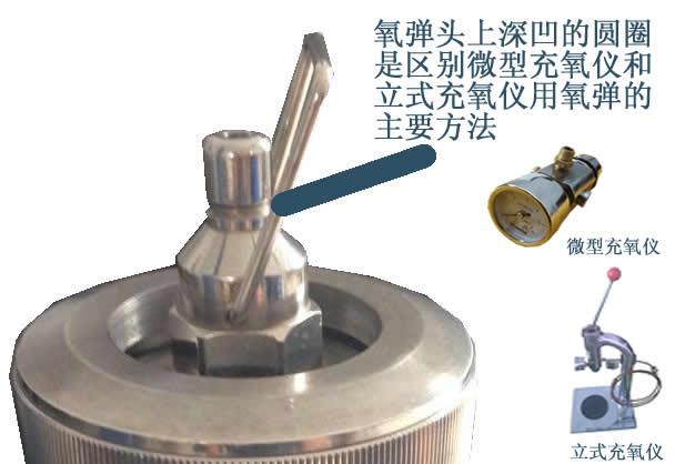 微型充氧仪用氧弹