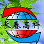 长春高科集团有限公司三环供热公司