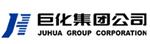 巨化集团公司兴化实业有限公司